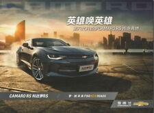 Chevrolet Camaro RS car (for China market) _2017 Prospekt / Brochure