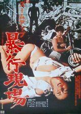 ZOOM UP RAPE SITE Japanese B2 movie poster PINKY SEXPLOITATION BIKERS 1979