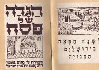 HAGGADAH NAHUM GUTMAN BEZALEL HAGGADA PASSOVER CHILDREN PALESTINE UNKNOWN EXODUS