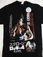 Rocky Balboa Stallone Movie IV Japanese Poster T-Shirt