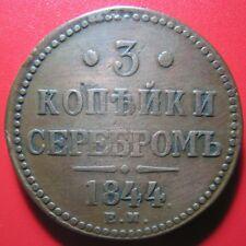 RUSSIA 1844-EM 3 KOPEKS RUSSIAN COLLECTIBLE COIN BIG HEAVY COPPER 29gr 39mm