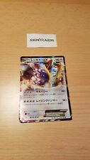Japanese - 1st Edition - Regigigas EX - 045/052 R - Holo - Pokemon Card - BW3