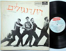The ROOSTERS With Hed-Arzi Orchestra LP ISRAEL