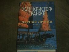 Jean-Christophe Grange Черная линия Hardcover Russian