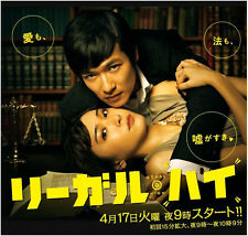 Japanese TV Drama No English subtitle リーガル・ハイ 11話セットプラス2時間ドラマ(高画質7枚) 2012放送分