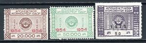 """GREECE 1954/75 - """"Proof of Purchased Items, Agricultural Bank"""" 3 Revenue stamps"""