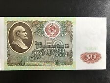 Russia 50 roubles 1991 banknote UNC