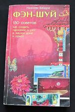 N Wydra Feng Shui book of cupes solutions health happiness home office Russian