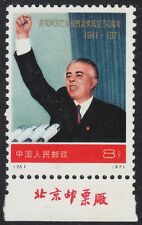 "P R CHINA 1971 N25 "" Albanian Labor Party "" WITH IMPRINT MNH"