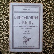 1927 Революция и ВКП(б) материалах документах #2 RUSSIAN Communist Party 1901-04