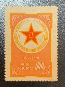 China PRC 1953 Military issue, Star, Army, Mi1,  FRESH  MNH