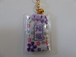 "1 pc Amulet Omamori ""FUKU"" Happiness Good Luck Charm Key Chain/Japan"