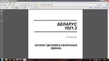 Belarus 1021.3 parts catalog in PDF format