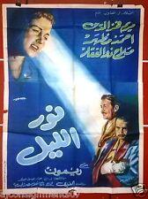 2sht Light in the Night نور الليل, مريم فخر الدين Egyptian Movie Poster 1950s