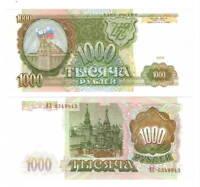 RUSSIA 1000 Rubles (1993) P-257 UNC Banknote Paper Money
