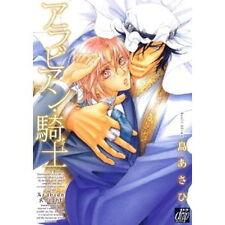 Arabian Knight #1 YAOI Manga Japanese / SHIMA Asahi