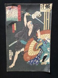Toyohara Kunichika, Ichikawa Danjūrō I, Farbholzschnitt, Meiji-Zeit
