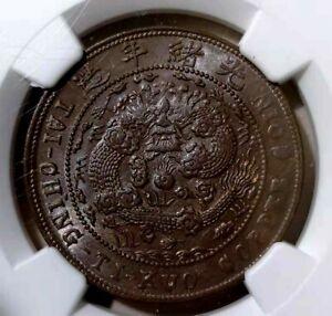 1906 CHINA szechuan provincial dragon 10 CASH COIN PCGS unc details