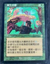 MTG Magic The Gathering Saproling Symbiosis Invasion Chinese LP