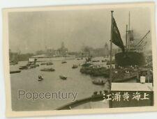 WW2 1945 China Photograph Shanghai The Bund Panoramic Harbor Wharf Sharp Photo