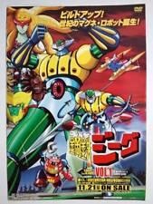 STEEL JEEG ROBOT EL VENGADOR 2004 KAZUHIRO OCHI JAPAN POSTER B2 GO NAGAI TOEI