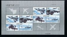 China 2021-6 Mini S/S Aircraft III Stamps Fighter J-20 中国飞机