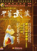( Out of print ) Songshan Shaolin Cannon Boxing by Wu Nanfang 2DVDs - No.104