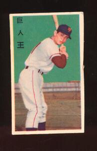 1959 Sadaharu Oh ROOKIE Japanese Baseball Doyusha Menko