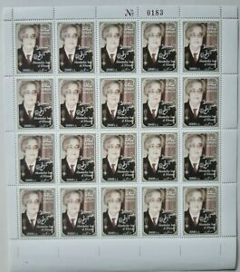 Lebanon Sheet 20 stamps MNH 2014 Alexandra Issa El Khoury - Red Cross President
