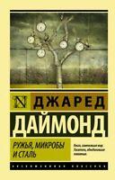 Даймонд: Ружья, микробы и сталь: история человеческих сообществ   RUSSIAN BOOK