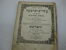 1860 Warsaw Yechezkel / Tre Asar of Hebrew Bible HEBREW-YIDDISH Judaica