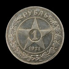 Russia Russian  Silver Coin 1 Rouble 1921