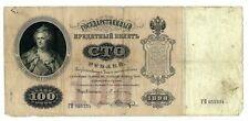 More details for russia (p5a) 100 rubles 1898