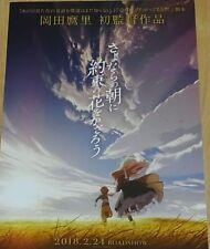 Movie Mini Poster Pamphlet Sayonara no Asa ni Yakusoku no Hana wo Kazarou