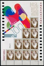 China PRC 2005-17 Kino Cinema Film Movie 3666 Kleinbogen Mini Sheet ** MNH