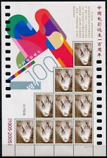 China PRC 2005-17 Kino Cinema Film Movie 3666 Kleinbogen Mini Sheet ** MNH