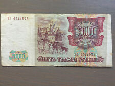 Old Rare 5000 Ruble Russia Banknote 1993 Vintage Collectible Money