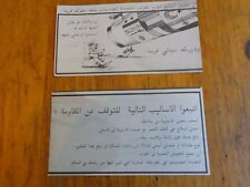 OPERATION DESERT STORM PSYWAR/SURRENDER  LEAFLET, NO C 54, CENTCOM,KUWAIT DROP