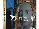 ## SEGA SATURN - D (JAP / JP / JPN Import) - TOP ##
