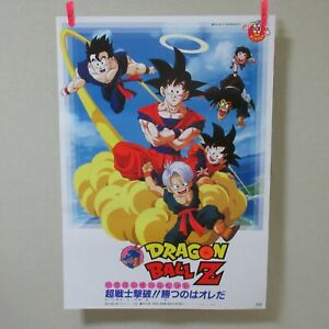 Dragon Ball Z Part 14 1994' Original Movie Poster B Japanese Anime B2