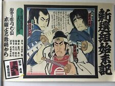 RARE 1970's ORIGINAL JAPANESE TV SHOW POSTER