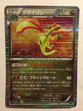 Pokemon Carte / Card Flygon Rare Holo 044/059 R 1ED BW6