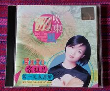 Joey Yung ( 容祖兒 ) ~ 容祖兒 ( Hong Kong Press ) Cd