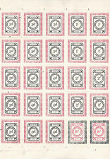 1971 STRIKE MAIL SUTTON & BELMONT COMMEMORATIVE FULL SHEET OF 25 STAMPS MNH (a)
