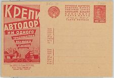60014  -  USSR RUSSIA - POSTAL HISTORY - STATIONERY COVER : CARS Transport