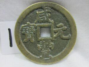CHINESE QING DYNASTY BRONZE CASH XIAN FENG YUAN BAO 100 CASH COIN OF CHINA