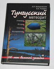 Tunguska event Meteorite Soviet Space cosmos book Russian   shooting star