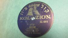 B. KLUGER KOL ZION 78 RPM RECORD 1011 SHALOM