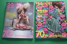 Stock 2 Magazine so-En Japan 4-5/2006 Fashion Mode Accessories Soen Nippon