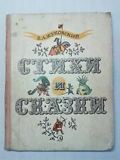 1969 Russian USSR children's book Zhukovsky poems and fairy tales.